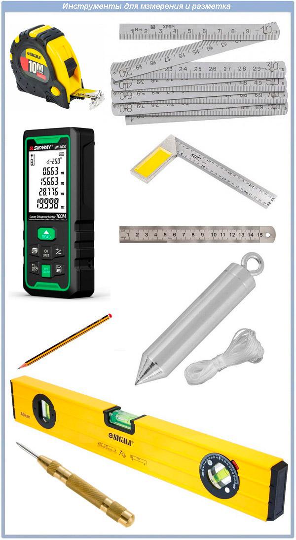 Инструменты для измерения и разметки