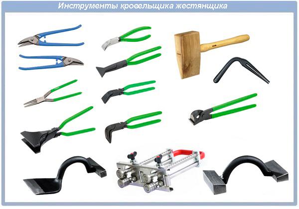 Инструменты кровельщика жестянщика