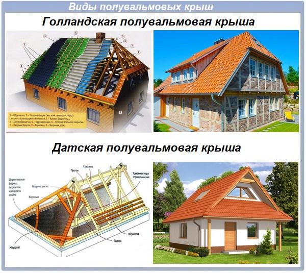 Виды полувальмовых крыш