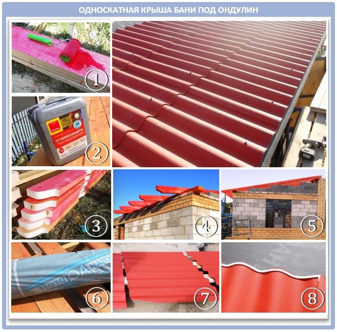 Как построить односкатную крышу бани?