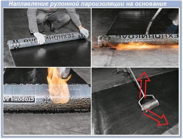 Наплавление рулонных материалов на основание