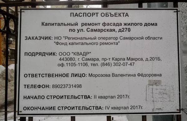Пример паспорта объекта при капитальном ремонте