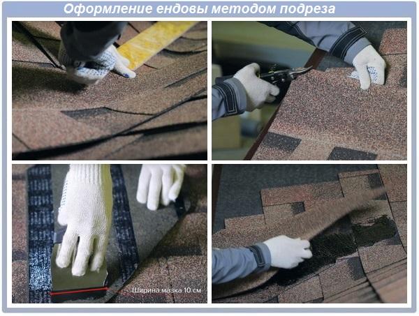 Оформление ендовы методом подреза