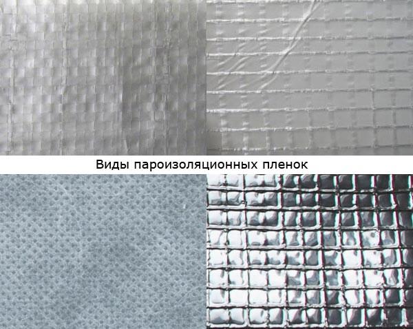 Виды пароизоляционных пленок